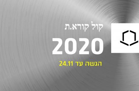 קול קורא.ת 2020